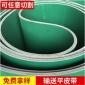 五高工业皮带防滑耐磨片基带 防静电工业片基带 高速传动片基带